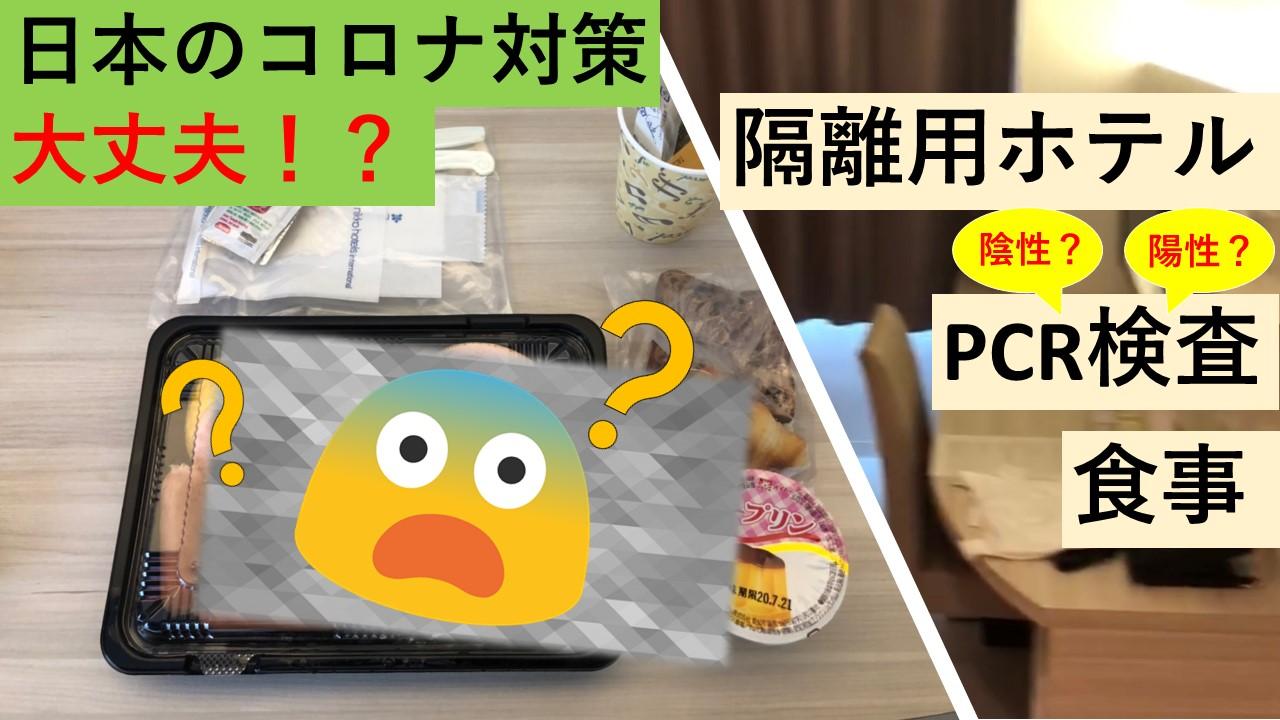 日本に帰国してみました!コロナ対策の現状公開★